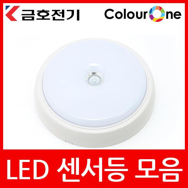 [블링라이트] LED 센서등 직부등 현관등 현관 센스등 등기구 조명