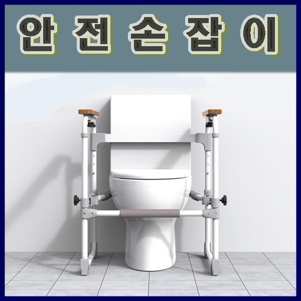 세비앙 변기용 안전손잡이 CSH-1000/변기거치형