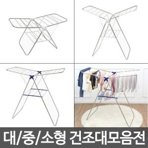 무료배송 국내생산 초미니/미니/중형/대형/Y형/건조기