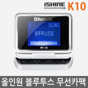 블루투스 무선카팩 아이샤인 K10 차량용 카오디오 USB