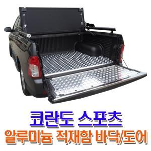 코란도스포츠튜닝/코스커버 알루미늄적재함바닥도어판