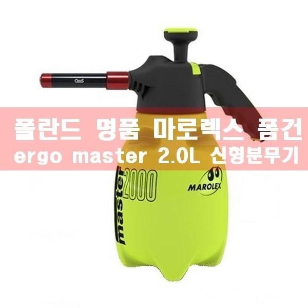 마로렉스 폼건 신형 ergo master 2L+노즐+구찌