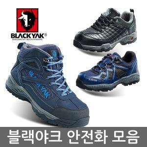 블랙야크/15종/안전화/작업화/초경량
