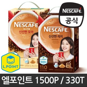 네스카페 신선한모카/신선한리치 커피믹스 330T
