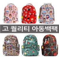 아동 유아 어린이 유치원 초등 학생 책 가방 백팩
