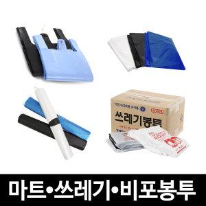 비닐봉투/마트/비포/속지/쓰레기봉투/롤백/호일/봉지