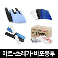 마트봉투/비닐봉투/비닐봉지/검정/청유백/무지/일회용