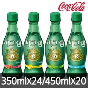 씨그램 탄산수 350ml 450ml