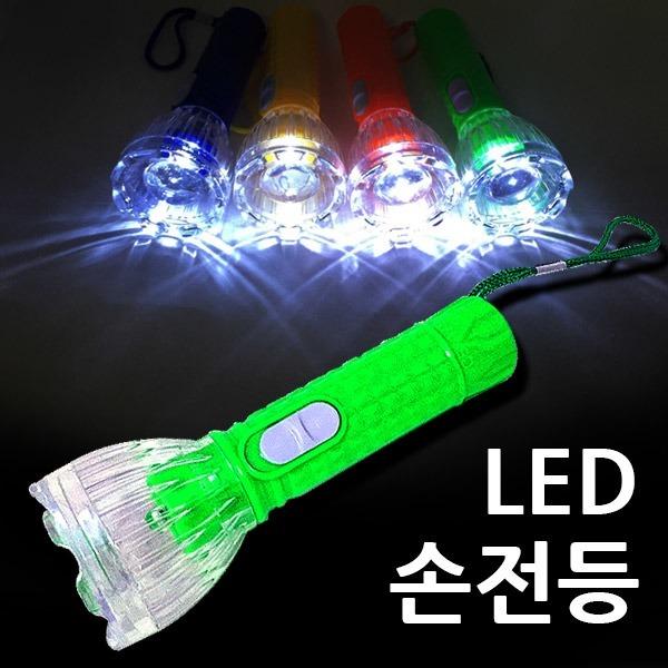 LED 손전등/후레쉬라이트/미니후레쉬/플래시