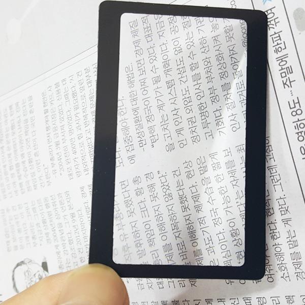 휴대용 카드 돋보기 카드형 확대경 안경돋보기 판촉물