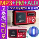 올인원 MP3플레이어+미니 라디오+휴대용 스피커 소형