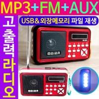 SMN 올인원 MP3플레이어+미니 라디오+휴대용 스피커