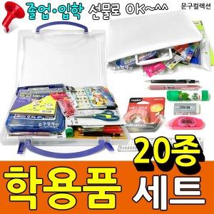학용품세트/고급문구세트/입학선물/지퍼형/하드케이스