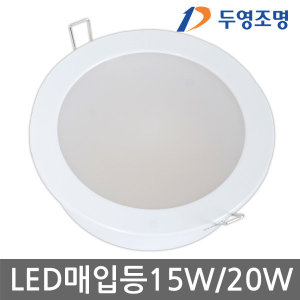두영 LED 6인치 매입등(다운라이트) 15W/20W  led조명