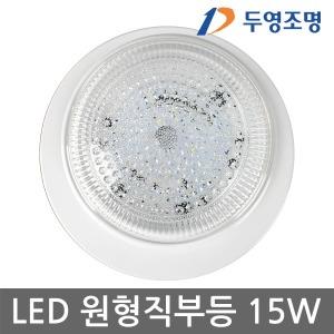 국산 두영 LED직부등 15W 욕실등 원형직부등 LED조명