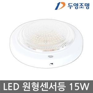 국산 두영 LED센서등 15W 현관등 원형센서등 LED조명
