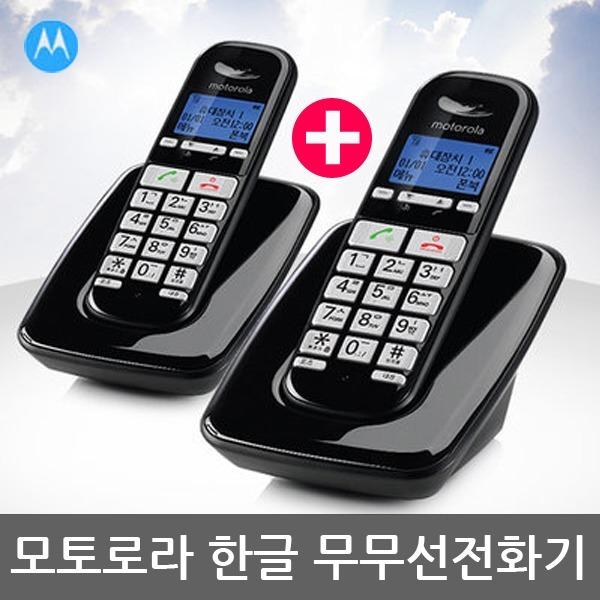 모토로라/FULL한글/무무선전화기/S3001A+S3001AH