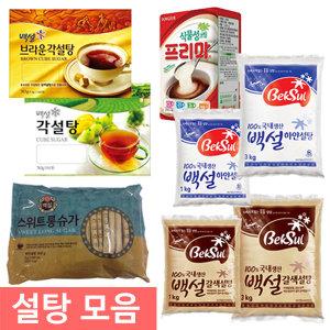 엔츠몰/설탕 모음/프리마/각설탕/백설탕/황설탕