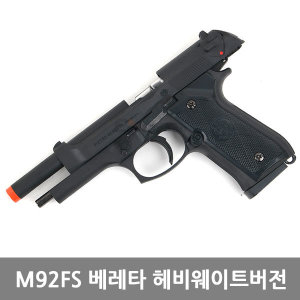 아크로모형 베레타 M92F 권총 헤비웨이트 비비탄총