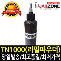 리필파우더 TN1000 HL1110 1210W DCP1510 1610W P115B