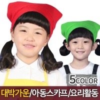 DAC19_아동스카프/두건/어린이집/유치원/요리체험