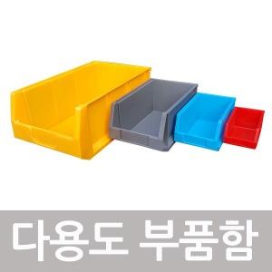 부품함 부품상자 공구함 공구박스 공구통 1호~6호