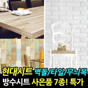 신상품 시트지특가~/포인트/패널/벽돌/리폼/타일/주방