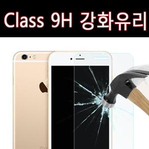 액정 강화 유리 방탄 필름 갤럭시 S7 S8 아이폰 7/8