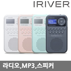 IRS-B202/효도라디오/라디오/MP3/아이리버mp3/N