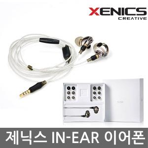 제닉스 TITAN IN-EAR 타이탄 인이어 이어폰-W