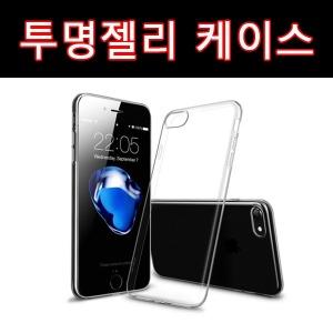 투명젤리케이스 갤럭시S8/S8+/S7 LG V30 아이폰7/8/8+