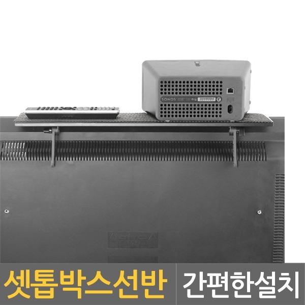 TV 티비 셋탑박스 셋톱박스정리 선반 거치대 APM-02