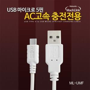 마하링크USB Micro 5핀 고속충전 케이블 15cm-3m