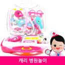 캐리와장난감친구들 병원놀이 키티 페어리루 장난감