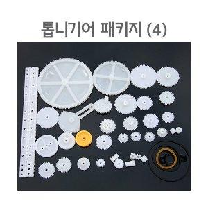 DIY 톱니기어 패키지(4) R/만들기 부품 실험도구 수업