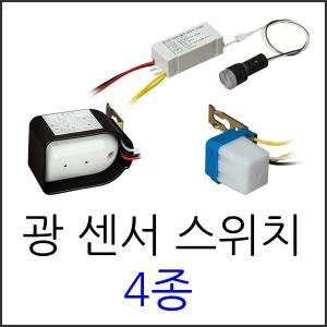 썬스위치/광스위치/광센서/광전식스위치/빛감지센서