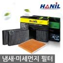 국산정품 한일 고급활성탄 자동차 에어컨필터/항균