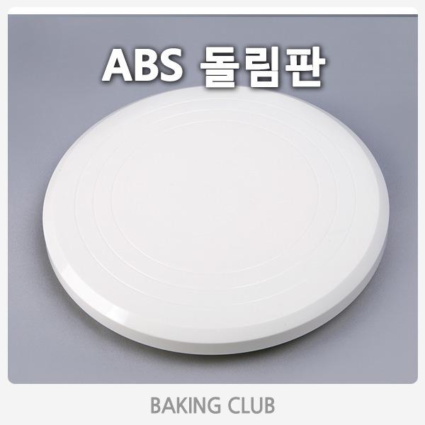 abs돌림판/케이크돌림판/케익돌림판/케이크만들기/
