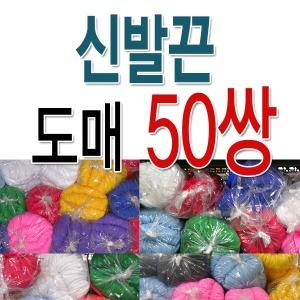 신발끈 운동화끈 도매 50쌍단위판매 평끈 우동끈 왕끈
