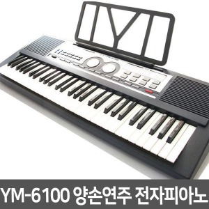 YONGMEI 디지털피아노 디지털키보드 YM6100/61건반