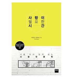 와이즈베리) 사랑이 필요한 시간  / 인문학 / 사이토 다카시