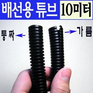 전선정리 주름관 케이블가드 코르게이트튜브 선정리