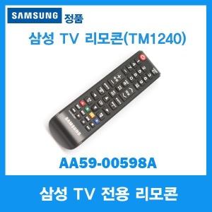 삼성전자정품/삼성 TV 리모콘(TM1240)/AA59-00598A(AA