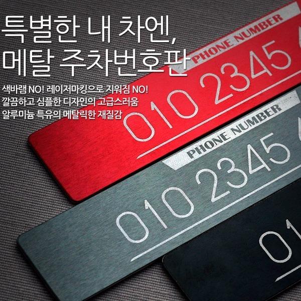 최신 스틸 메탈 주차번호판 명품 자동차 전화번호판