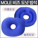 VT 국산 도넛방석/원좌쿠션/비즈/라텍스/회음부/욕창