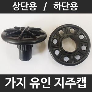 동명농자재/유인지주캡/가지유인캡/지주캡/방조망캡