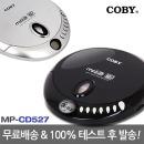 코비 MP-CD527 정품AS보장 휴대용CD플레이어 군인추천