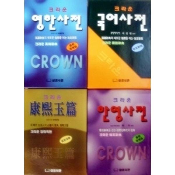 (2018년최신개정판) 정품 삼성서관 크라운사전 영한사전 국어사전 한영사전 강희옥편 영어사전