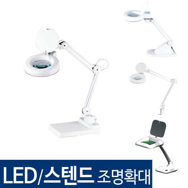 세밀한 부분도 잘보이는 LED 조명확대경 3~8배