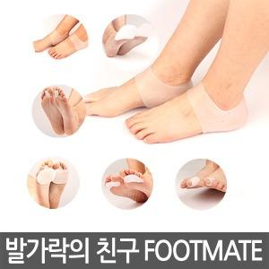 실리콘 발가락 보호대  링